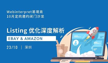 互动吧-eBay&Amazon Listing优化深度解析闭门沙龙