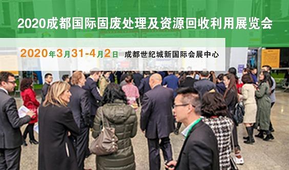2020成都国际固废处理及资源回收利用展览会·邀请函