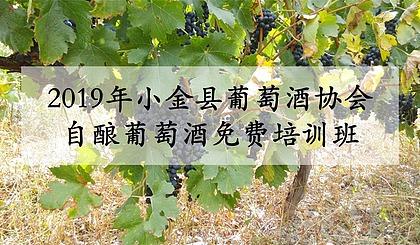 互动吧-2019年小金县葡萄酒协会自酿葡萄酒免费培训班