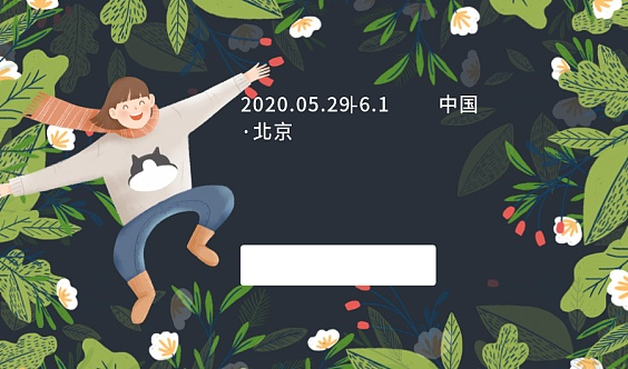 2020北京珠宝精品展