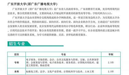 互动吧-惠州大亚湾成人教育,网络教育