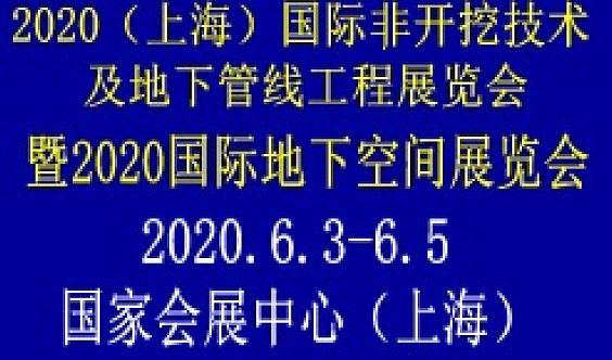 2020上海国际地下空间展览会