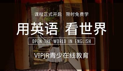 互动吧-VIPJr-让孩子学英语像中文一样轻松