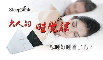 互动吧-(在线)大人的睡觉课:你睡好睡香了吗?