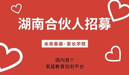 互动吧-【未来春藤家长学院】招募湖南合伙人