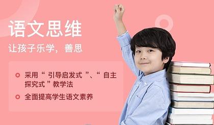 互动吧-4-10岁语文思维训练,全面提高语文素养