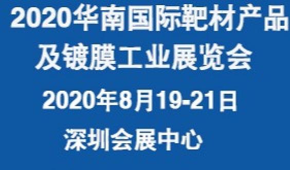 2020华南国际靶材产品及镀膜工业展览会
