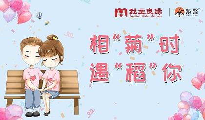 互动吧-南京免费|大型优质单身联谊会:以缤纷菊园,伴你赴一场浪漫之约~