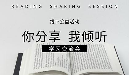 互动吧-爱闯闯线下公益交流会-南京站