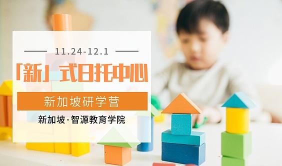 """新加坡研学营——打造""""新""""式日托中心(第二期)"""