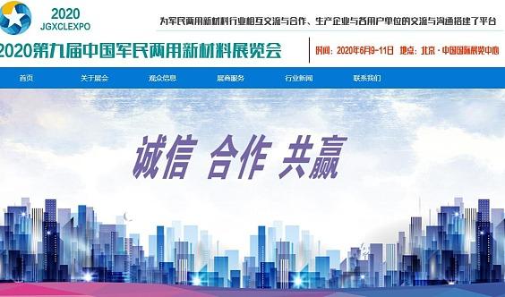 2020第九届中国军民两用新材料展览会