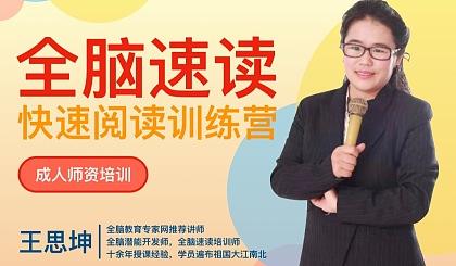 互动吧-全脑速读训练营(成人师资班)12月10——12月12日北京开课