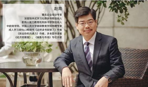 卓越讲师4S精进-杭州