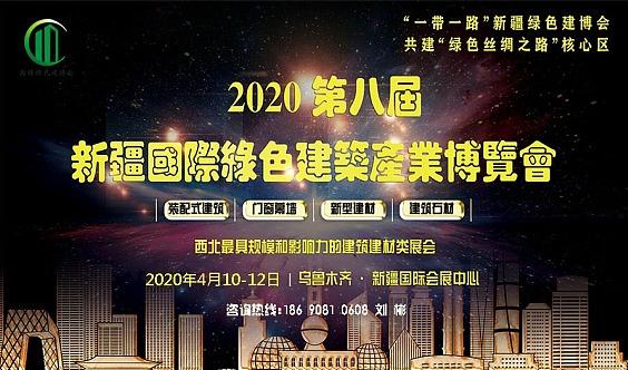 2020第八届新疆国际绿色建筑产业博览会