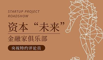 互动吧-【邀请函】《中国资本市场发展与未来》赵锡军:著名经济学家、中央电视台财经频道特约评论员