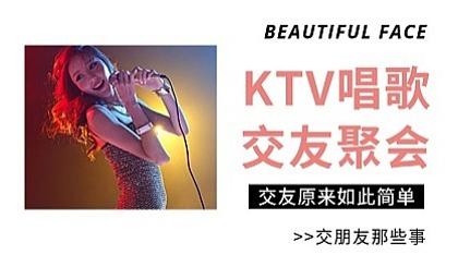 互动吧-每周六KTV唱歌交友、带朋友一起来唱歌吧