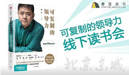 互动吧-【樊登读书●北京】线下读书会《可复制的领导力》