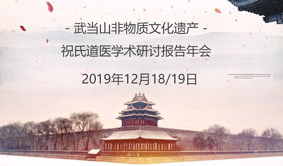 武当山非物质文化遗产-祝氏道医学术研讨报告年会