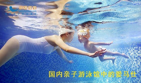 【39.9元】0-6岁孩子的亲子游泳课!被CCTV报道→北京亲子游泳馆中の爱马仕!口碑炸裂!