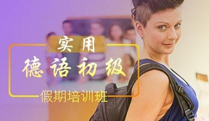 互动吧-【武汉德语培训免费体验课程】学习也可以是一件快乐的事