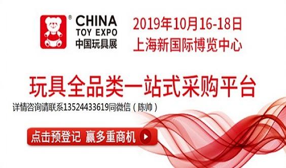 2020上海玩具展上海10月份CTE玩具展