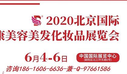 互动吧-2020年北京美博会时间 2020年北京美博会地点