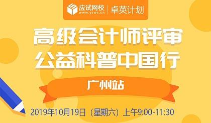 互动吧-高级会计评审——公益科普中国行广州站