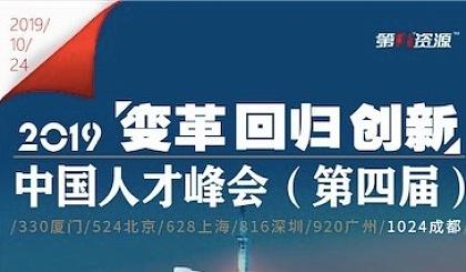 """互动吧-2019中国人才峰会系列主题活动""""回归、变革、创新""""——成都站"""