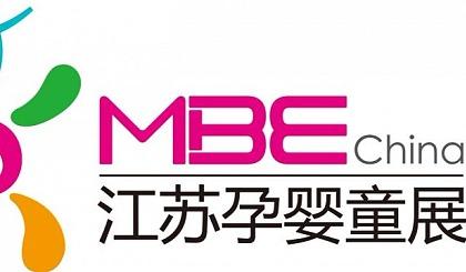 互动吧-2020江苏(南京)国际孕婴童用品展览会
