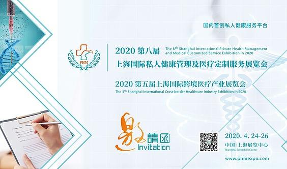 2020 第八届上海国际私人健康管理及医疗定制服务展览会