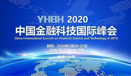 互动吧-2020中国金融科技国际峰会【大数据-云计算-AI-区块链】