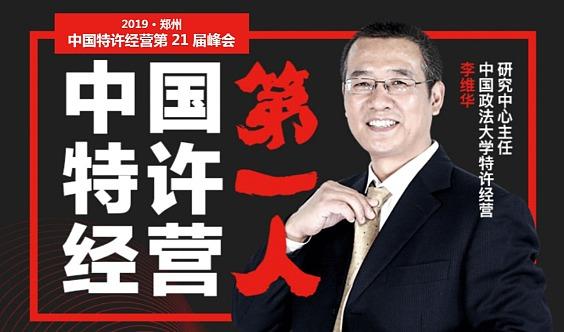 2019郑州 中国特许经营第21届峰会