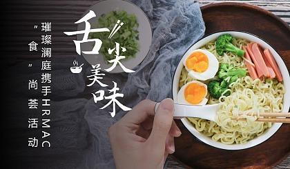 互动吧-HRMAC食尚荟:舌尖上的中国味---包子烧麦捏起来!