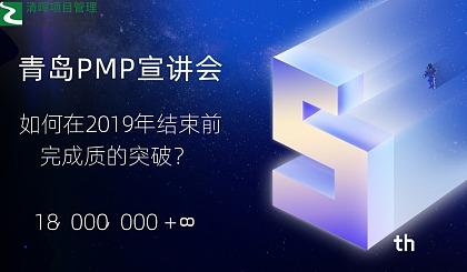 互动吧-【青岛PMP说明会】如何在2019年结束前完成质的突破?