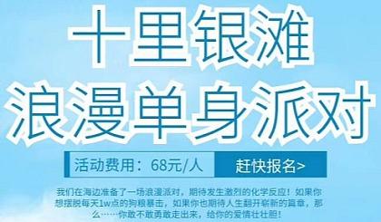 互动吧-【惠州十里银滩●浪漫单身派对】-(10月19日周六)