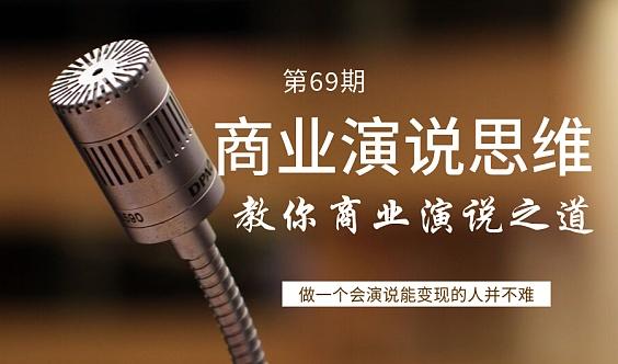 11月9日——10日第69期《商业演说思维》济南开课!!!