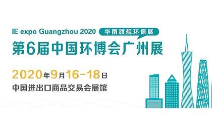 互动吧-2020广州环保展览会(广州环博会)
