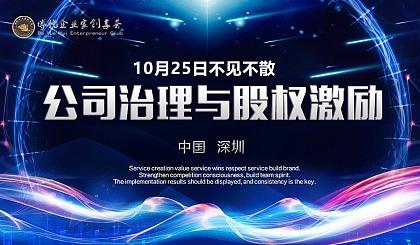互动吧-10月25日博悦荟邀约您参加《公司治理与股权激励》