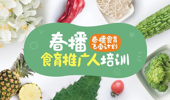 春播食育推广人培训招募(北京)