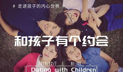 互动吧-《幸福家庭-亲子密训营》--贵州毕节站
