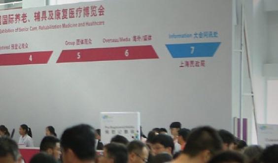 深圳养老服务展/2020深圳国际养老.辅具及康复医疗展览会