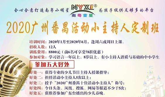 2020广州番禺活动小主持人定制班招生启事