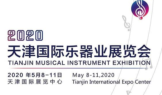 2020天津国际乐器业展览会