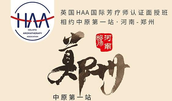 英国HAA国际芳疗师认证面授班