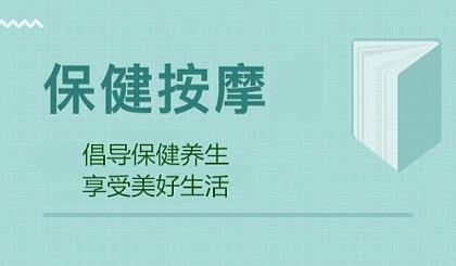 互动吧-西部生态旅游度假区(镇湖街道)免费技能培训 首届【 保健按摩】 招生啦!