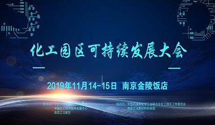 互动吧-2019中国化工园区可持续发展大会