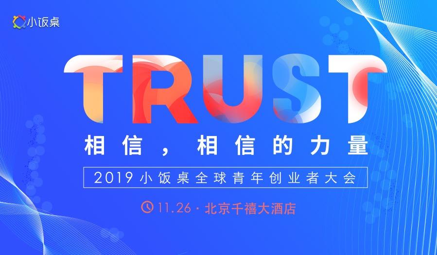 2019小饭桌全球青年创业者大会
