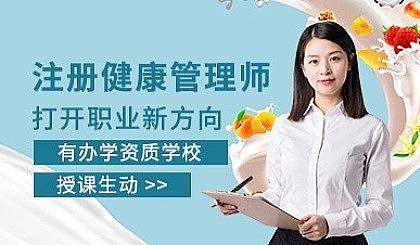 互动吧-【0元抢】湘潭健康管理师培训免费试听课、丰富的个性化课程体系、