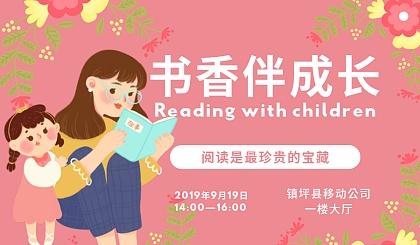互动吧-樊登读书会镇坪分会第十四次线下活动《不管教的勇气》