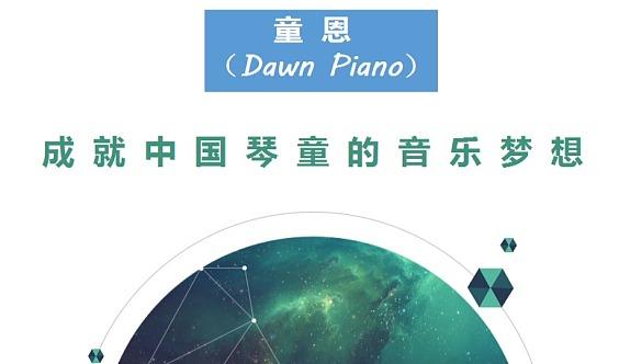 无锡童恩钢琴艺术中心新年音乐会演员招募啦!
